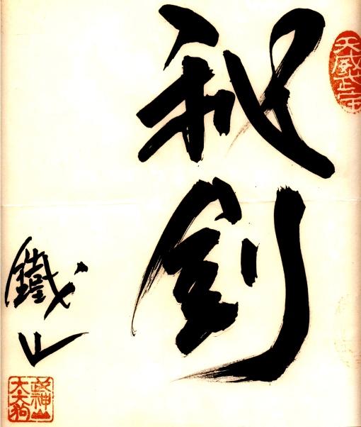 Hatsumi sensei calligraphy 2 copy